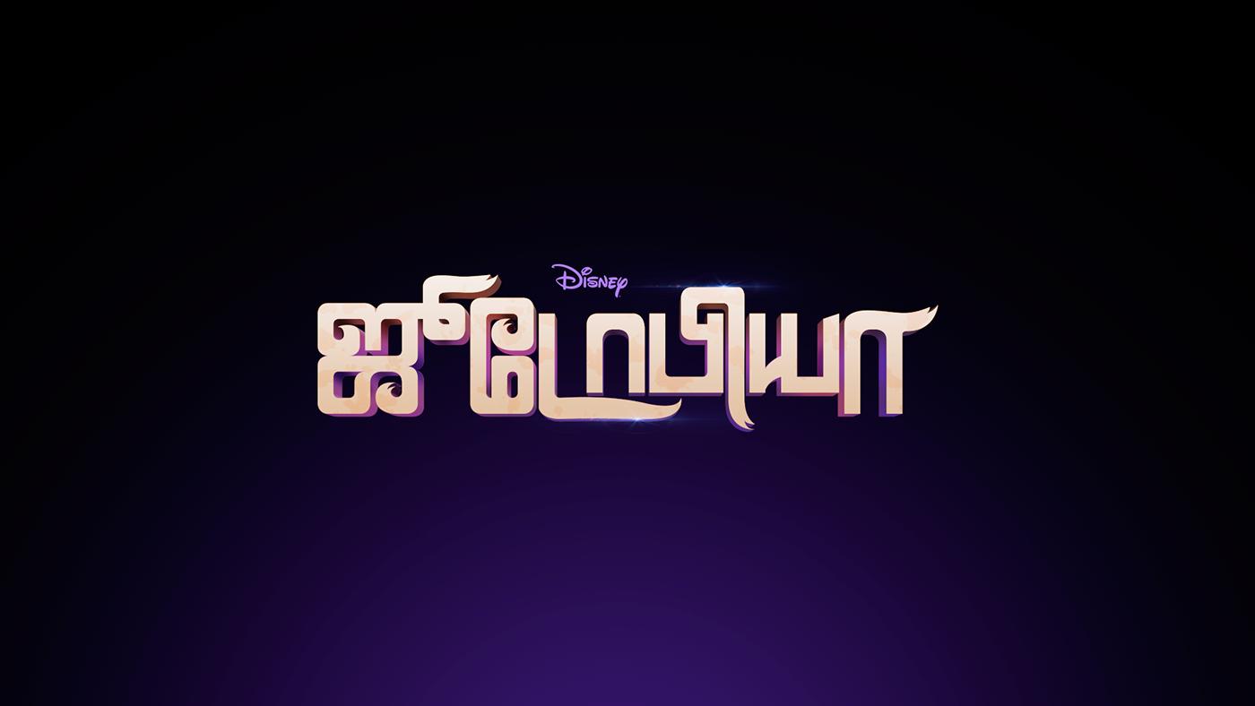 Zootopia 2016 Tamil Typography On Behance