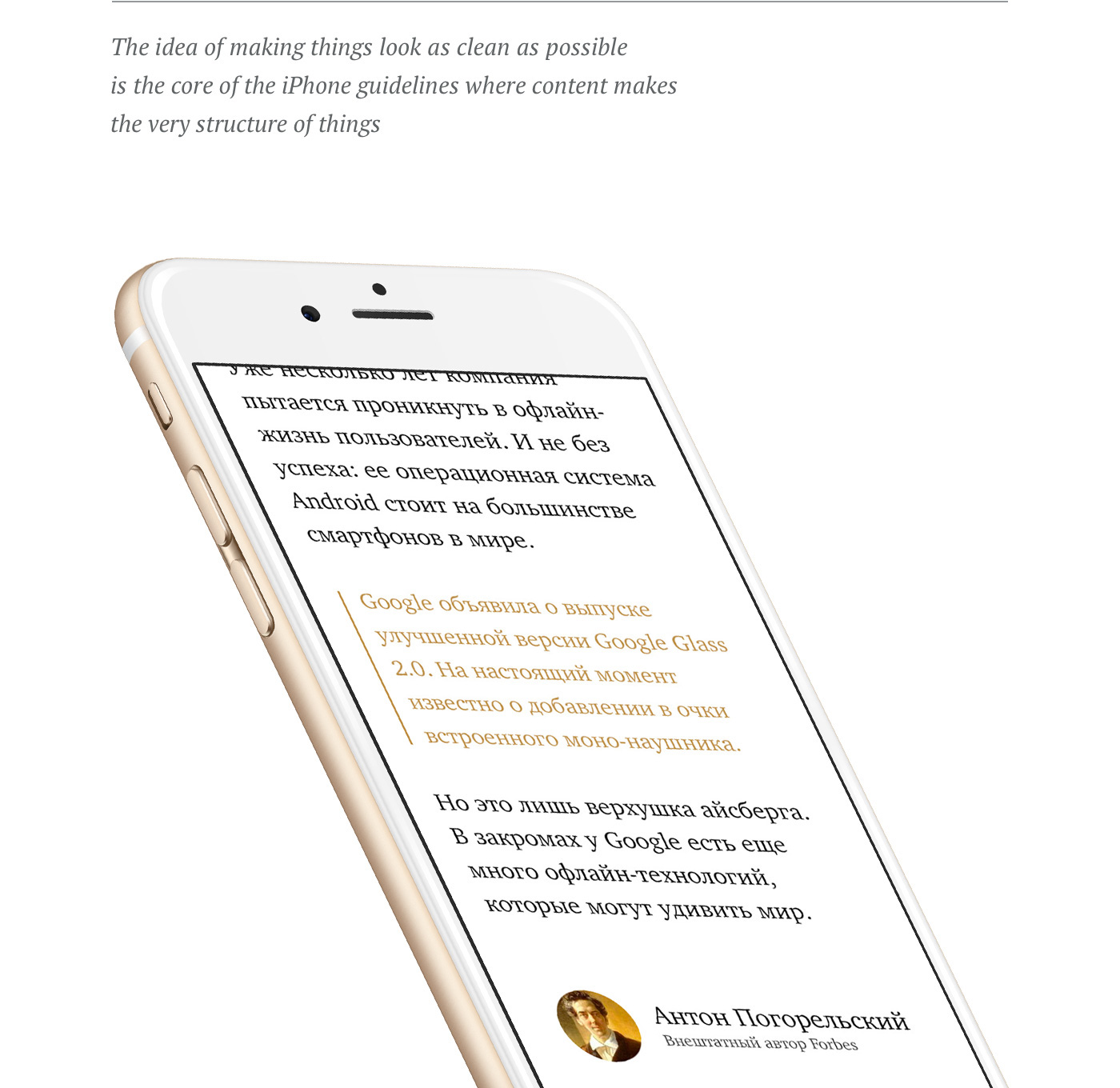 mobile Forbes Russia editorial