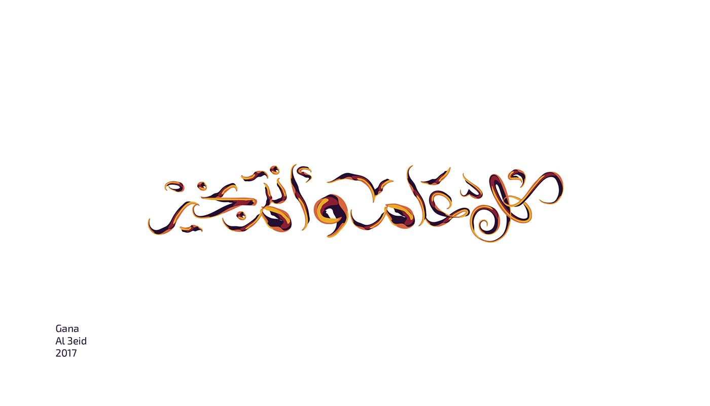 تايبوجرافي مخطوطات جانا العيد . Gana el3eid | free typography 0048d753944981.5947bea05aafc