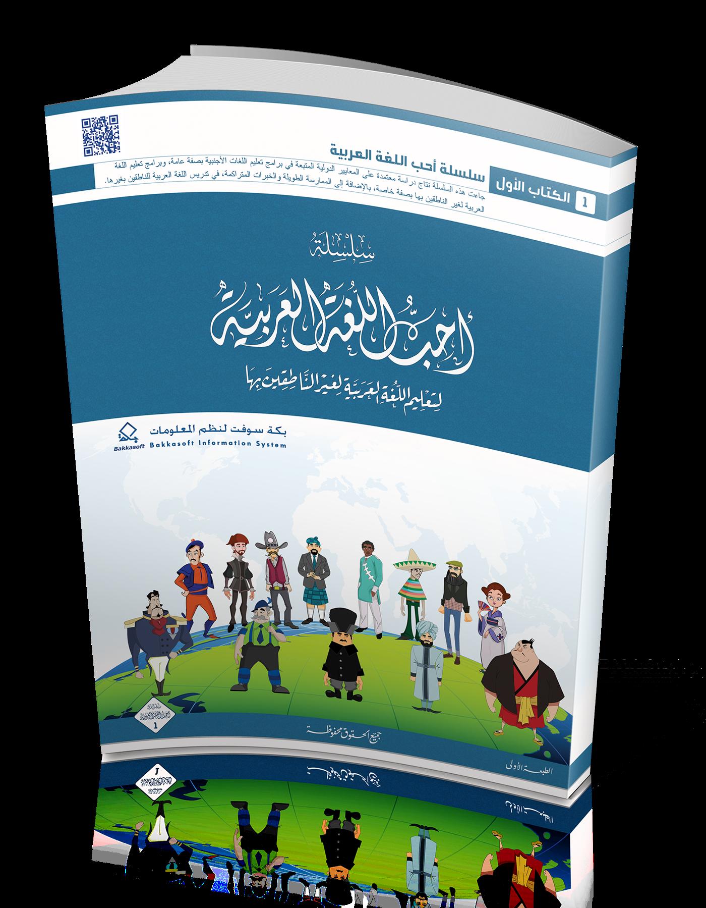 احب العربية كتاب التلميذ ٣ pdf