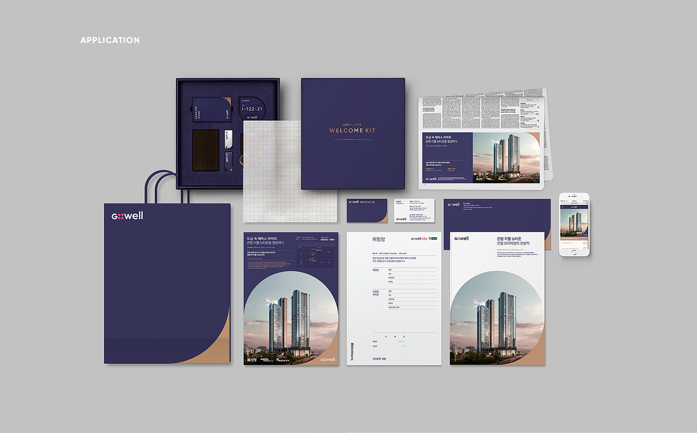 Gwell brand experience design renewal on behance for Daily design news
