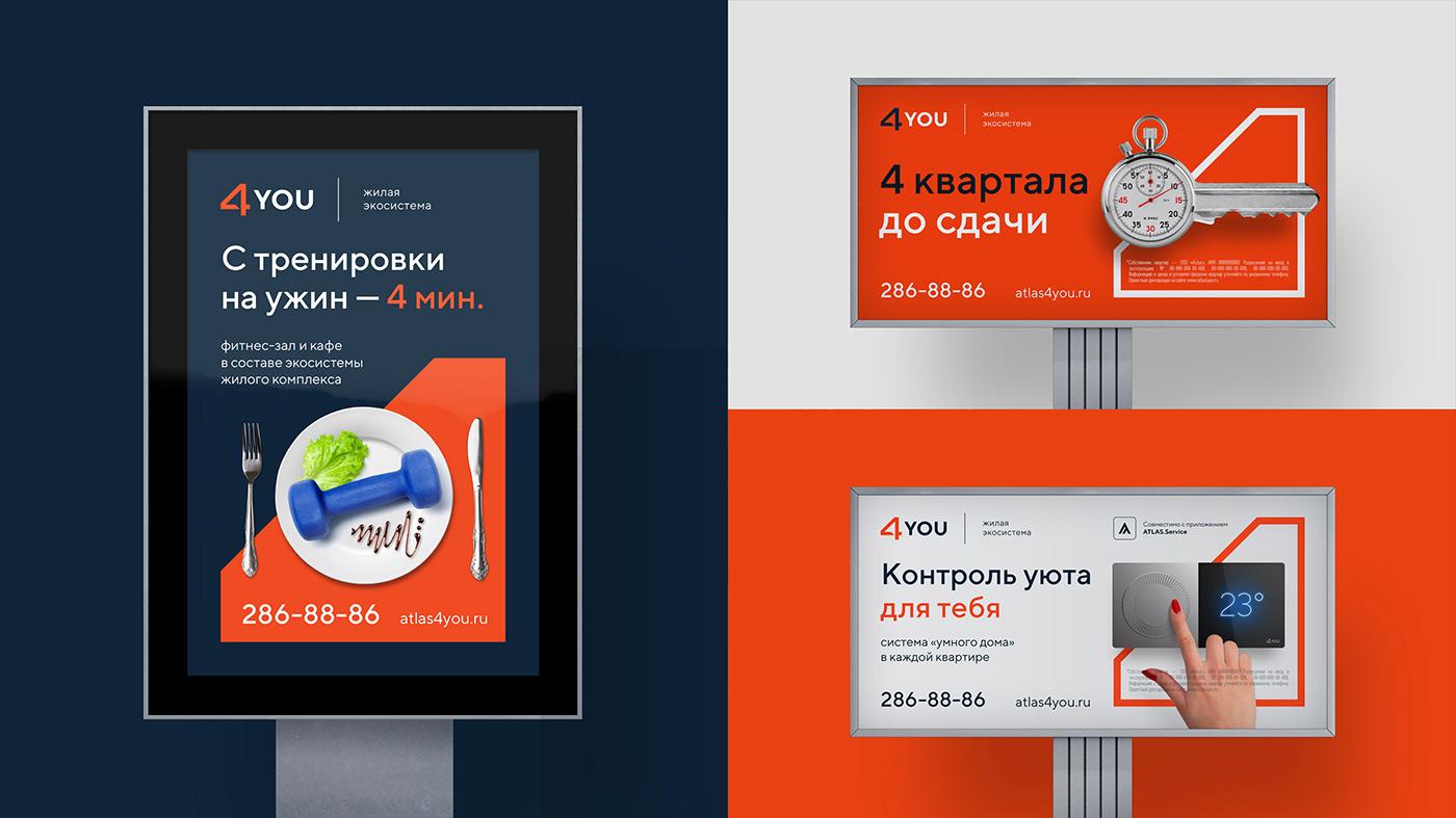 4you Advertising  architecture atlas branding  development granum graphic design  identity real estate