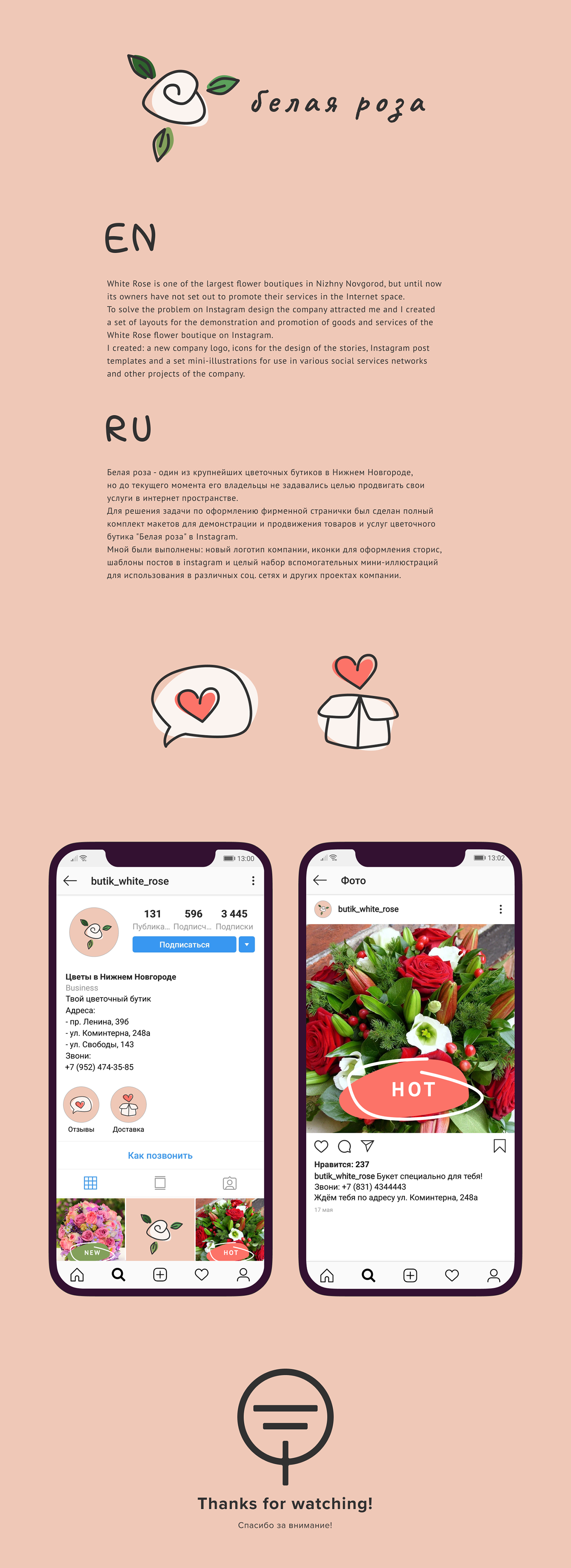 Illustrator instagram SMM rose flower shop boutique identity re-disign redisign