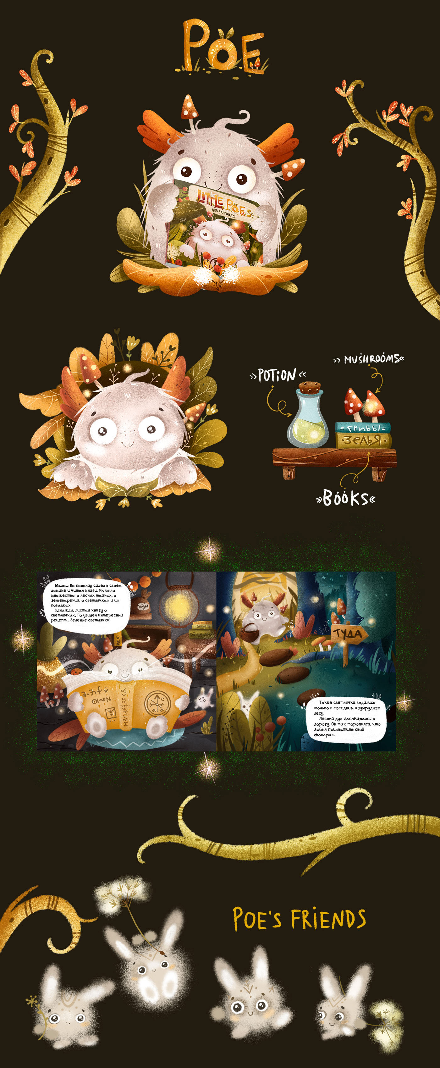 book Character design  children book kids story lettering Picture book