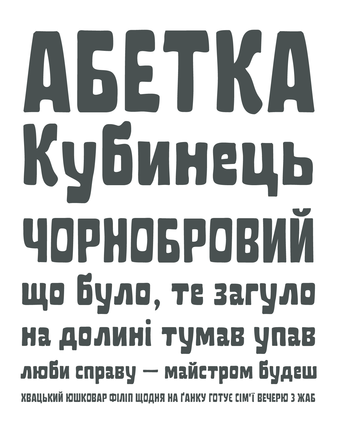 Cyrillic font Typeface titling Headline magazine Food and Package kinder