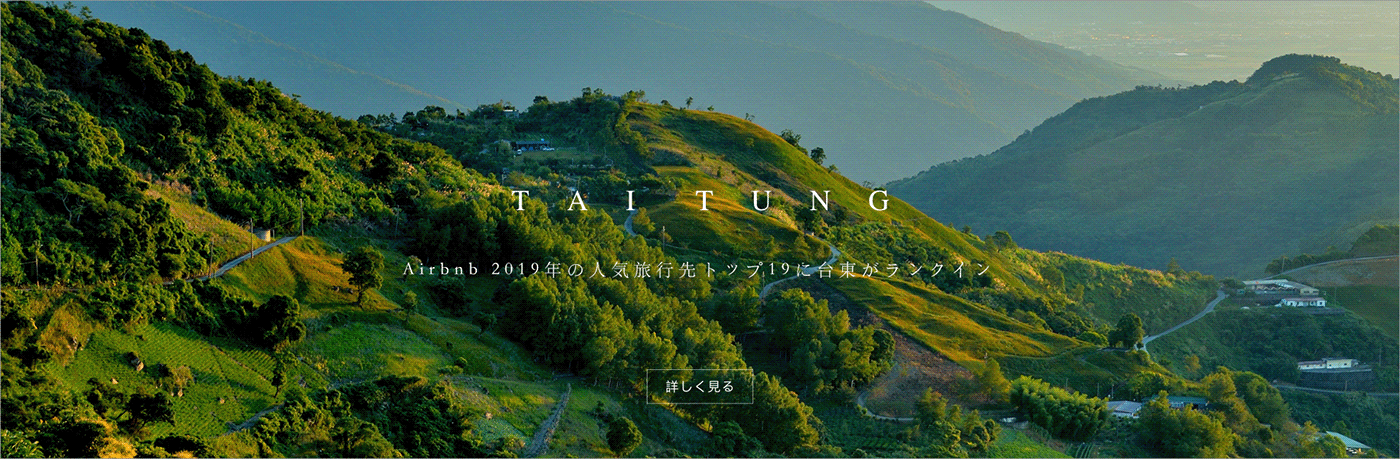 UI ux banner brand Brand Design Travel taiwan interactive design Web Design