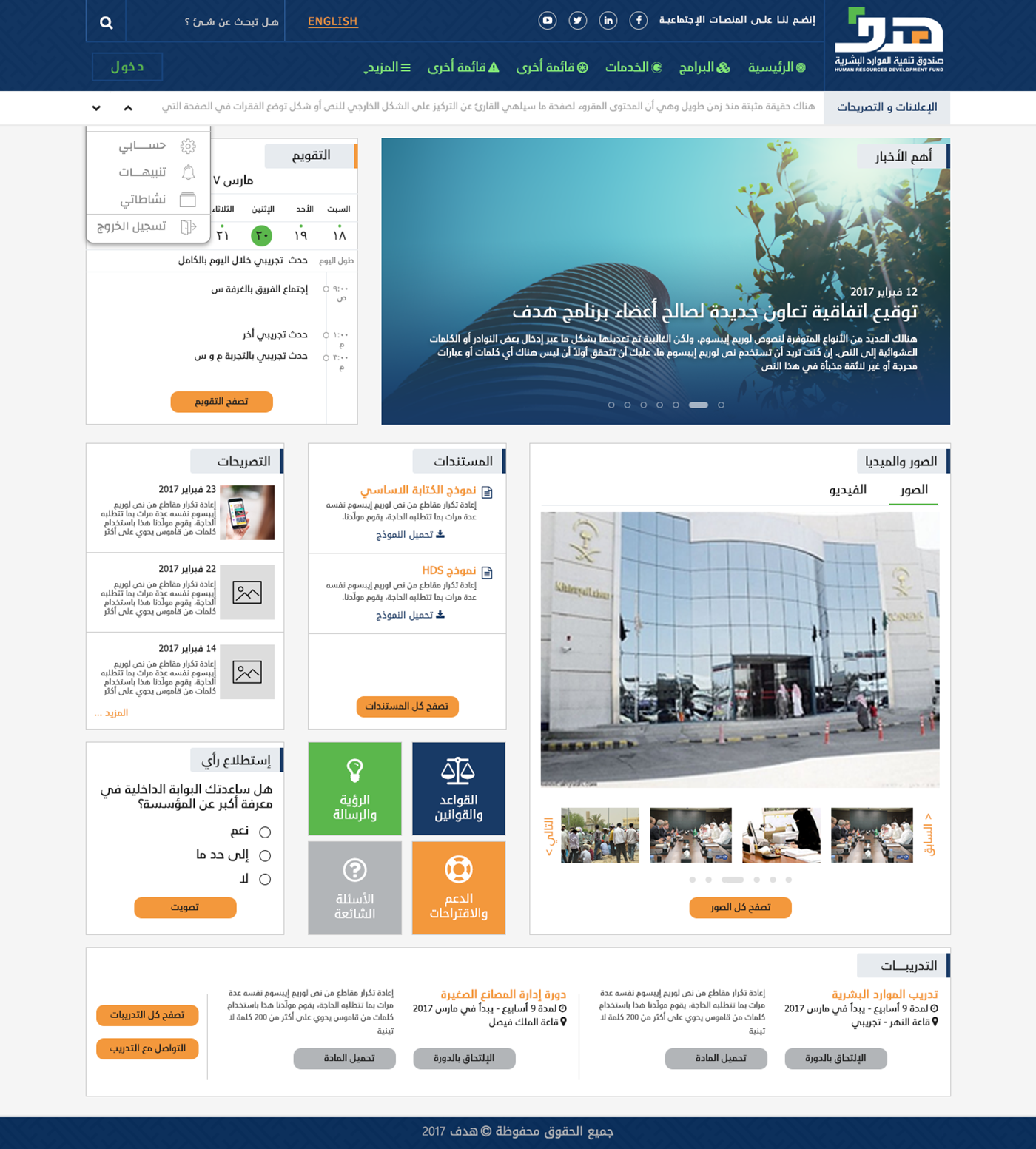 portals,portal,Web Design ,UI/UX,ui design,design,KSA,internal,governmental,ministry of labor