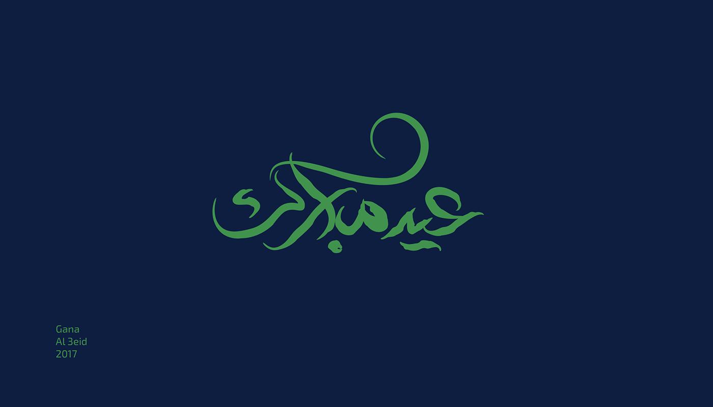 تايبوجرافي مخطوطات جانا العيد . Gana el3eid | free typography 03d4c553944981.5947bea058960