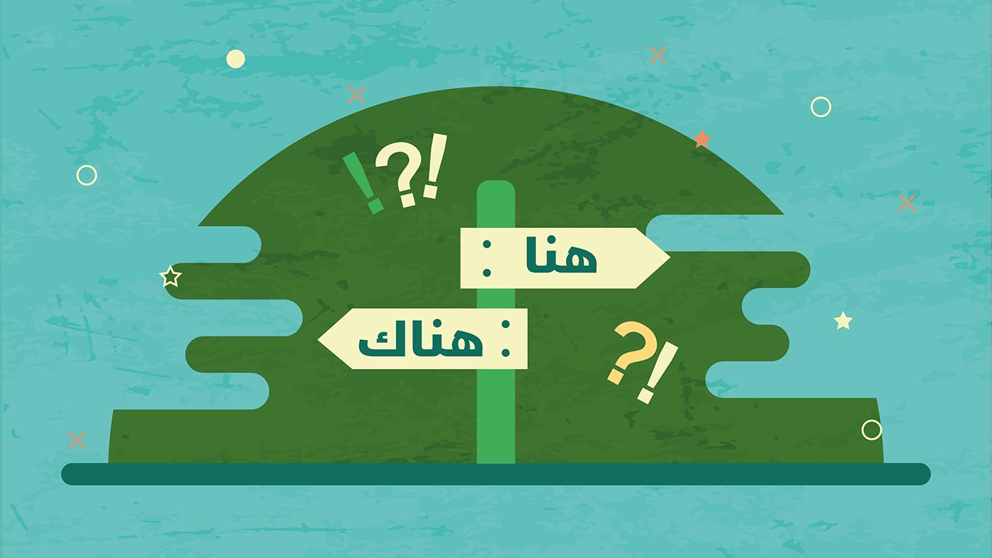 Al-Riyad application. An explanatory video on Behance