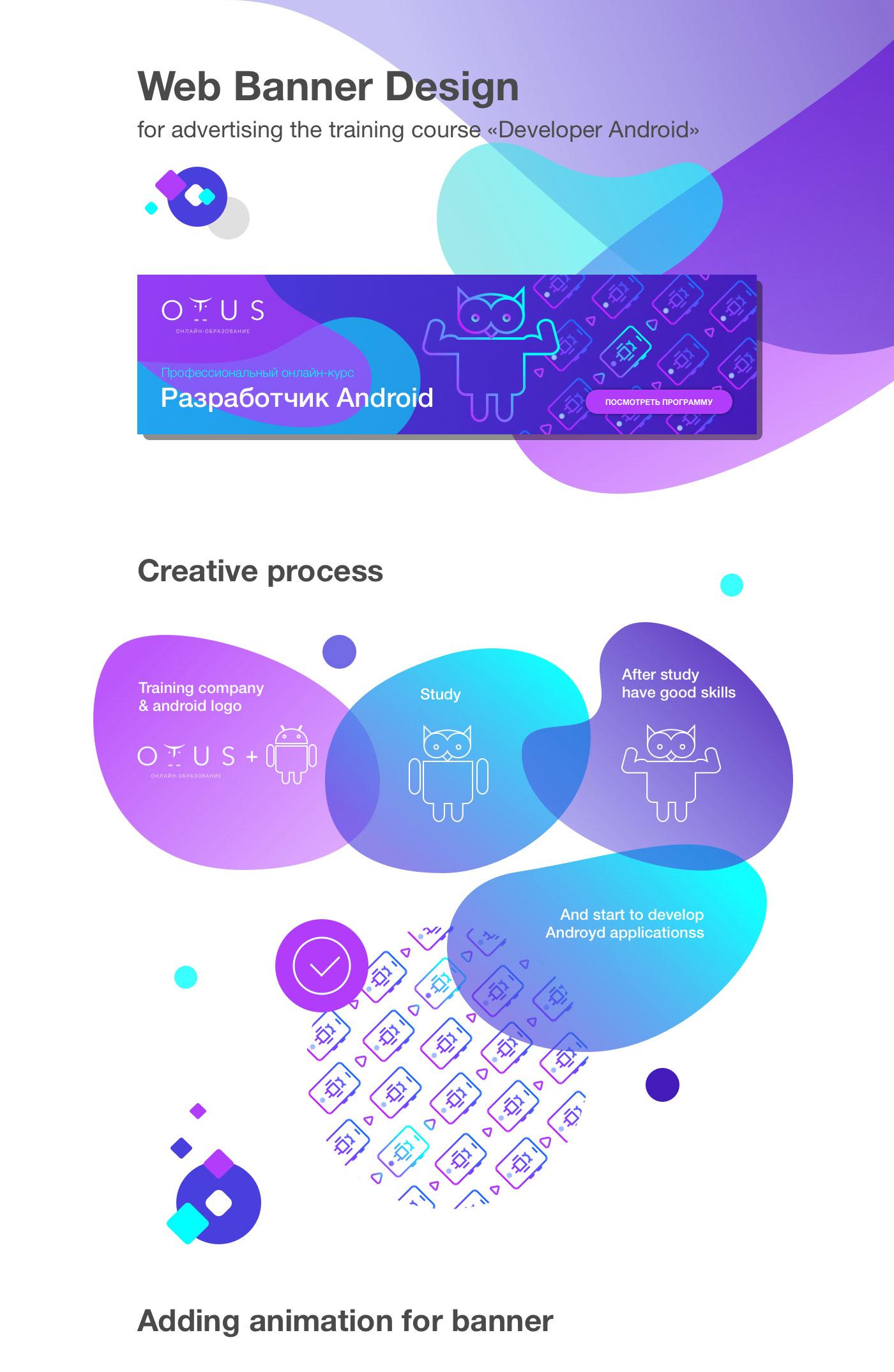 анимация Web animation  banner design banner banner animation Web Design  android training courses android developer