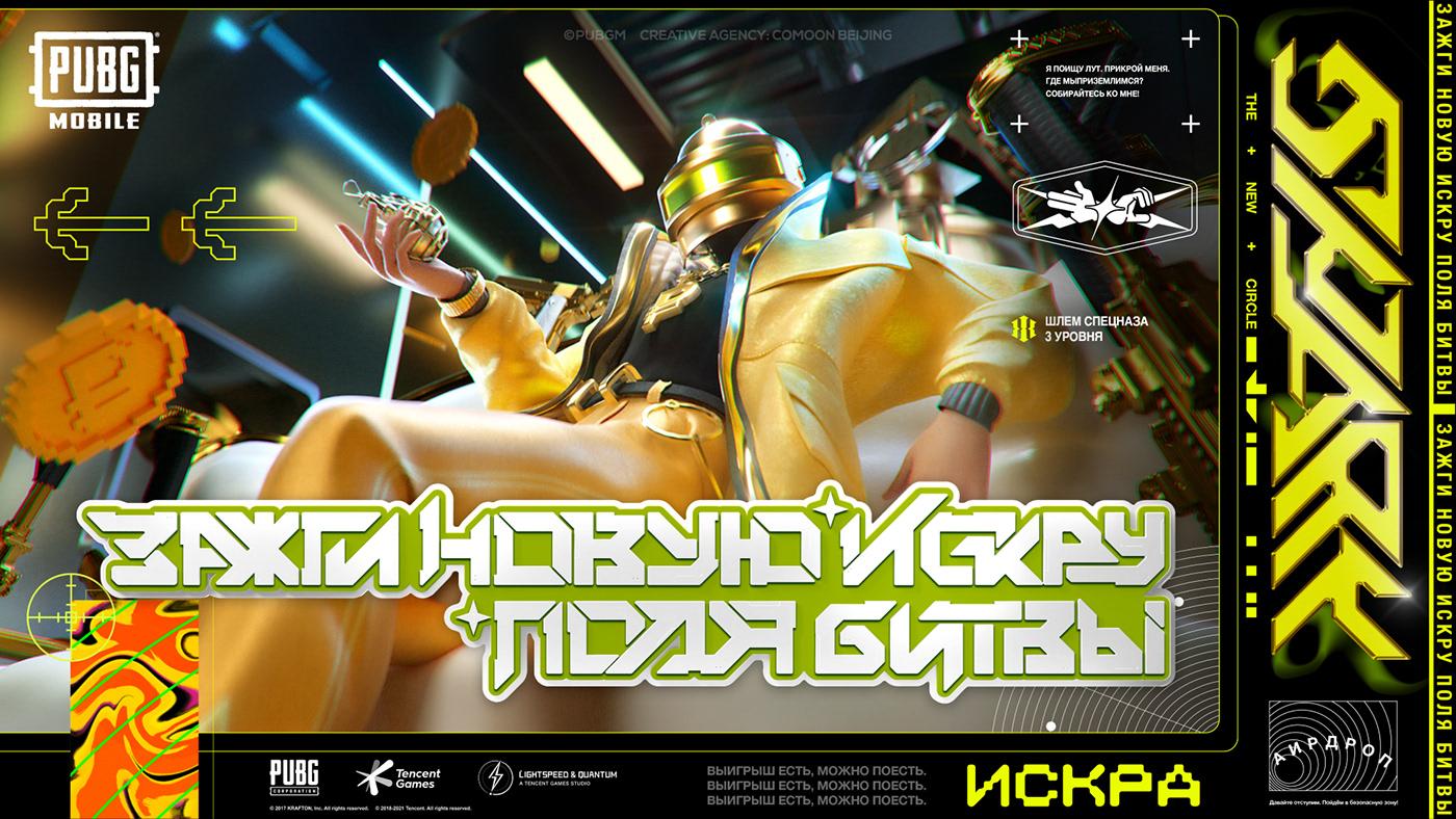 3D animation  c4d Character design  comoon game Gaming pubg PUBGM Tencent