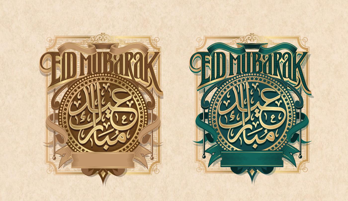 Eid Ul Fitr Card Design on Behance