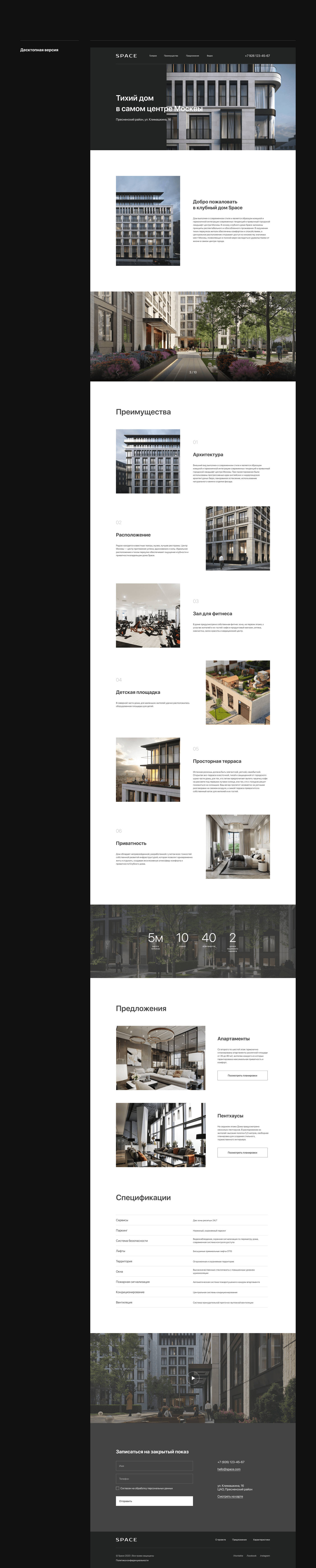 apartments architecture building house landingpage Moscow penthouse real estate Webdesign animation