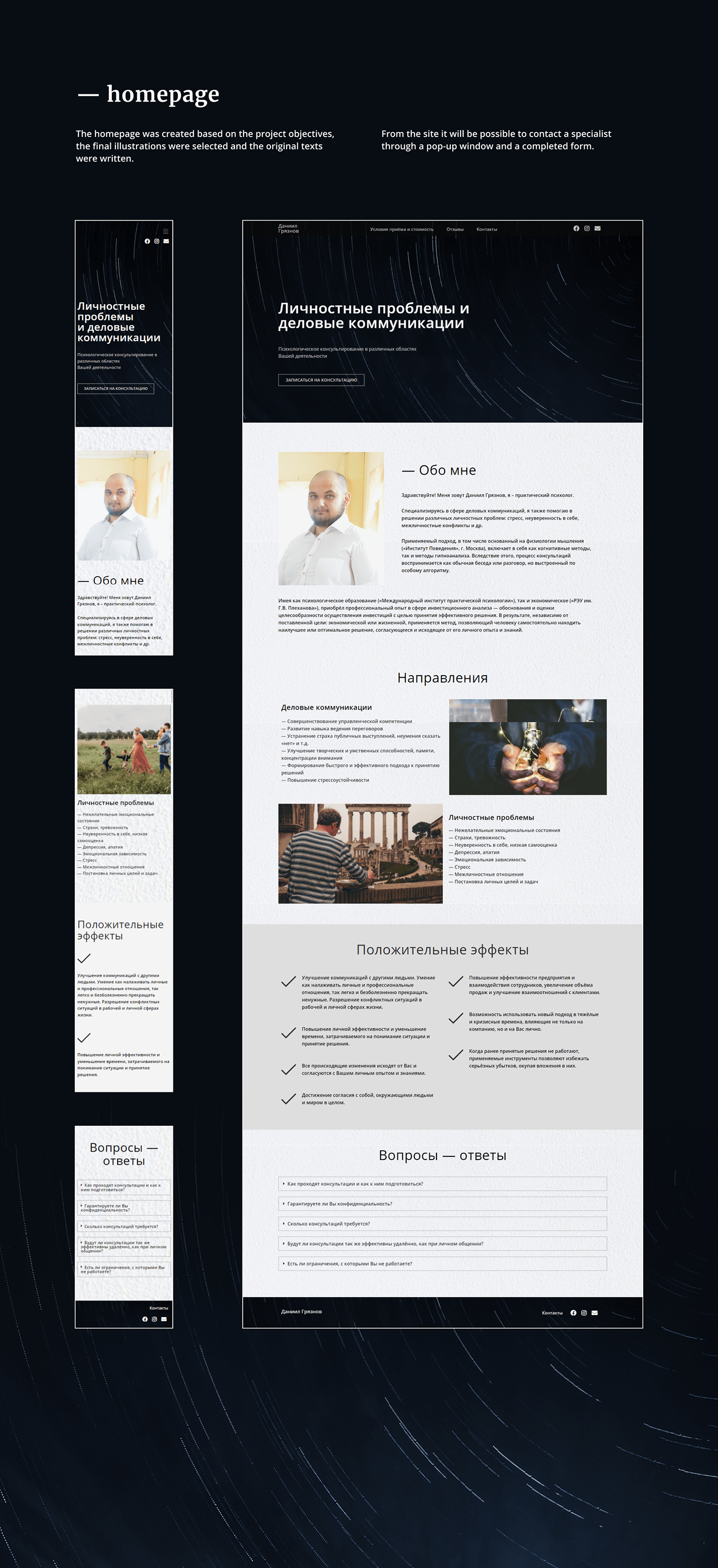 Multi-page site for a practical psychologist, Russia. Homepage