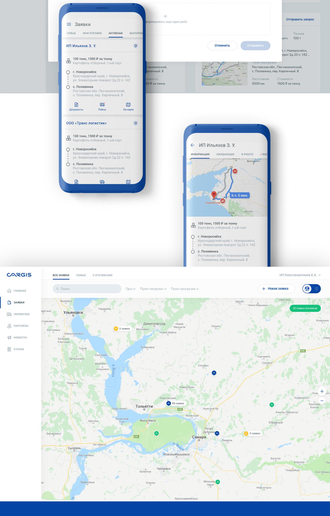 Web cargis Auto car UI ux logistic mobile RSDESIGN lorry