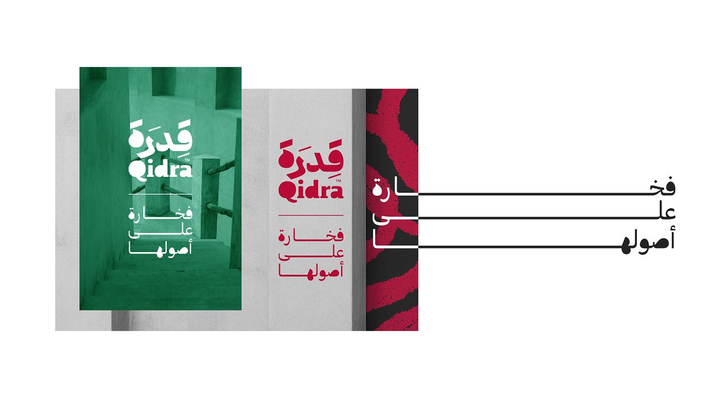 palestine dish Qidra branding  pot Food  KSA type Logotype