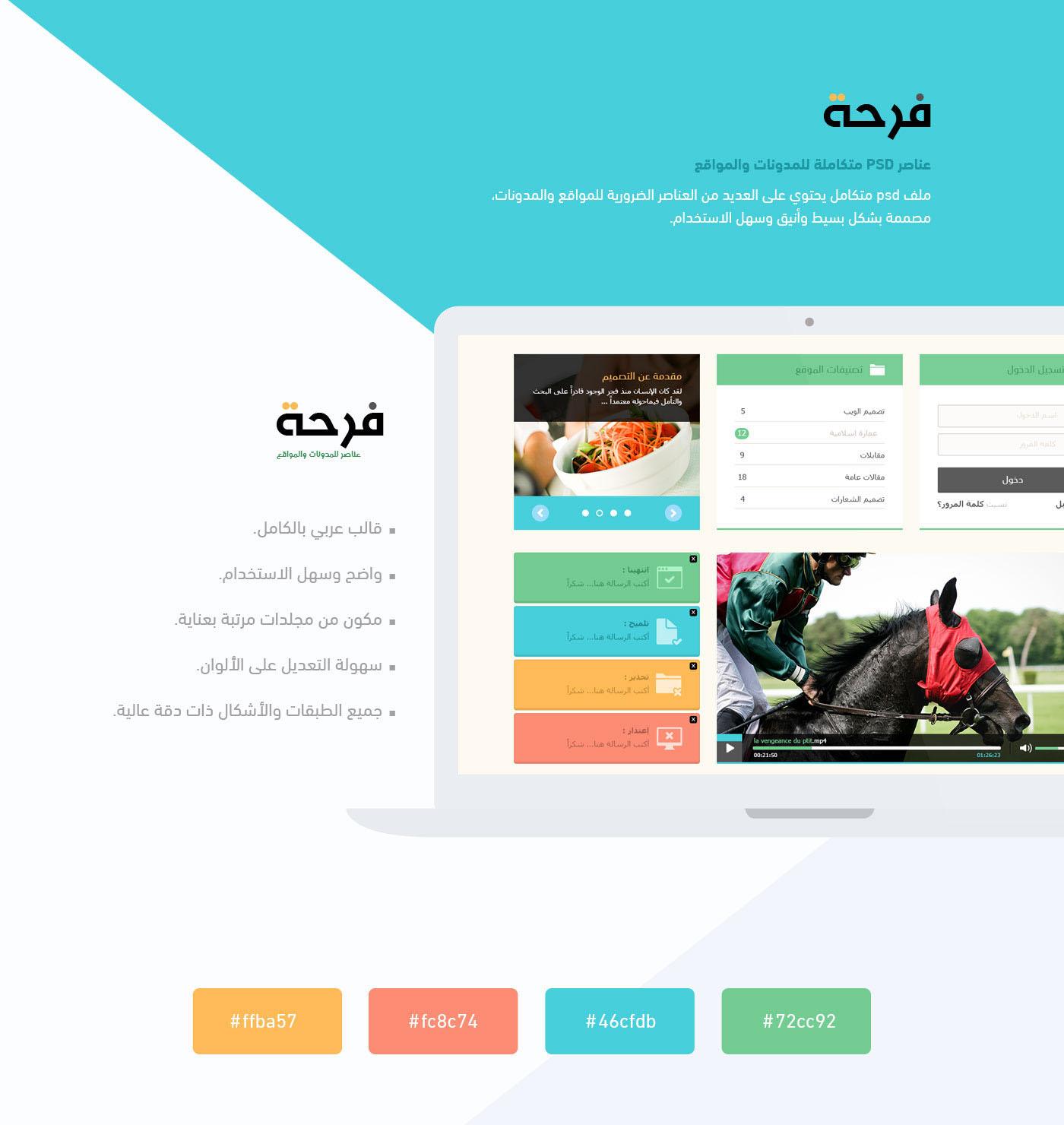 Farha فرحة UI ui kit عناصر عربية لمسة Lamsa lamsa studio