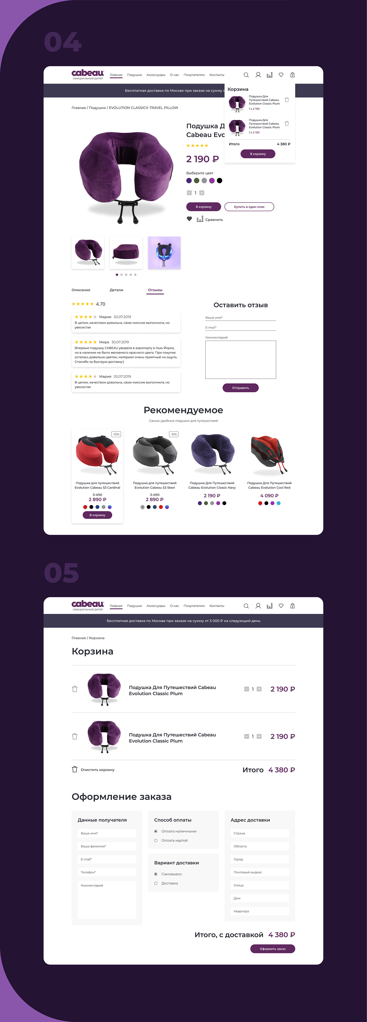 adventure Airbag cabeau comfort online shopping pillow tourist Travel violet Website