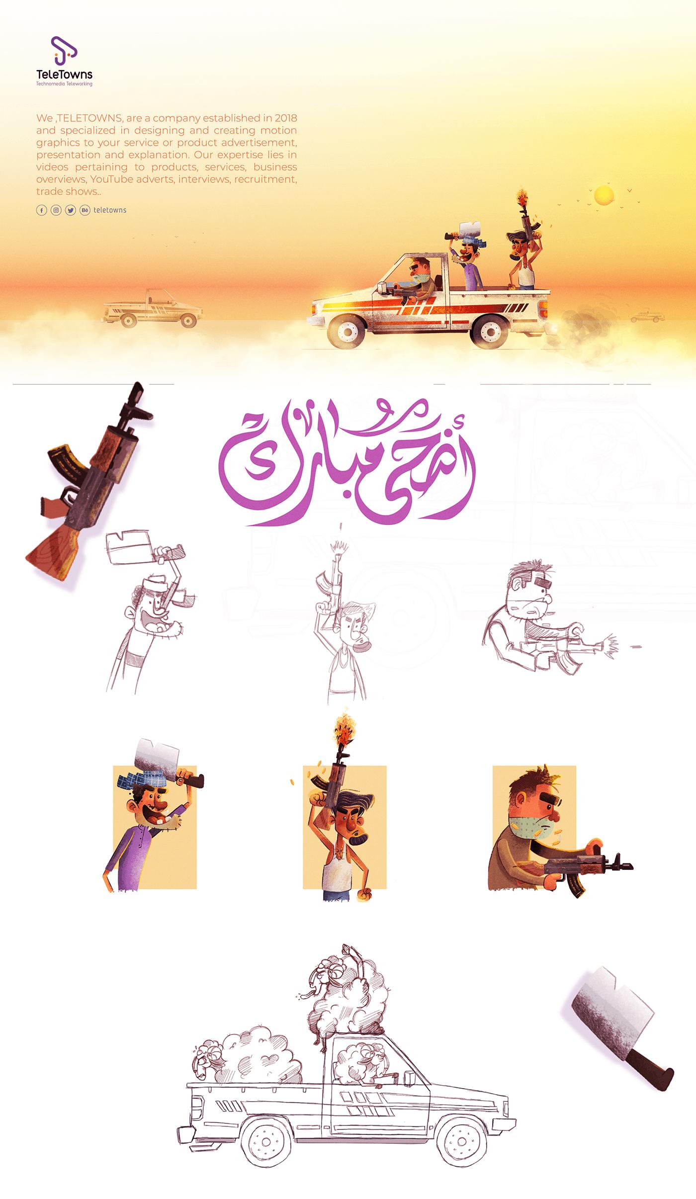 2D Animation after effects animation  arabic Eid islamic kareem motion graphics  Mubarak ramadan