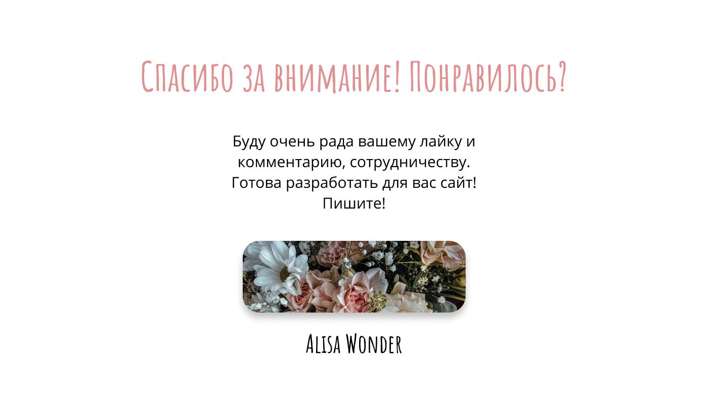 Flowers landingpage online store Webdesign дизайн интернет магазин сайт для цветов цветы
