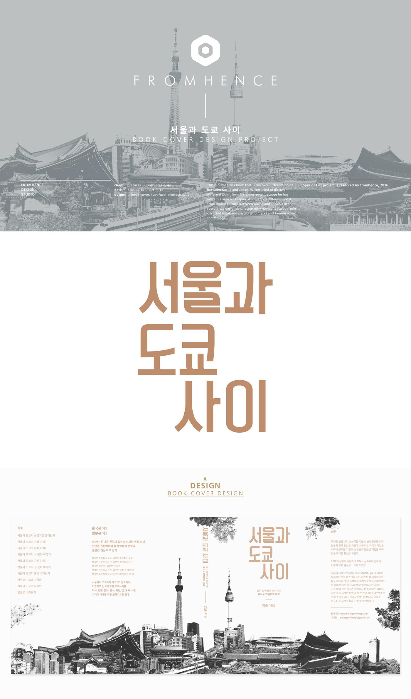 Korean Book Cover Design : Seoul between tokyo book cover design on behance