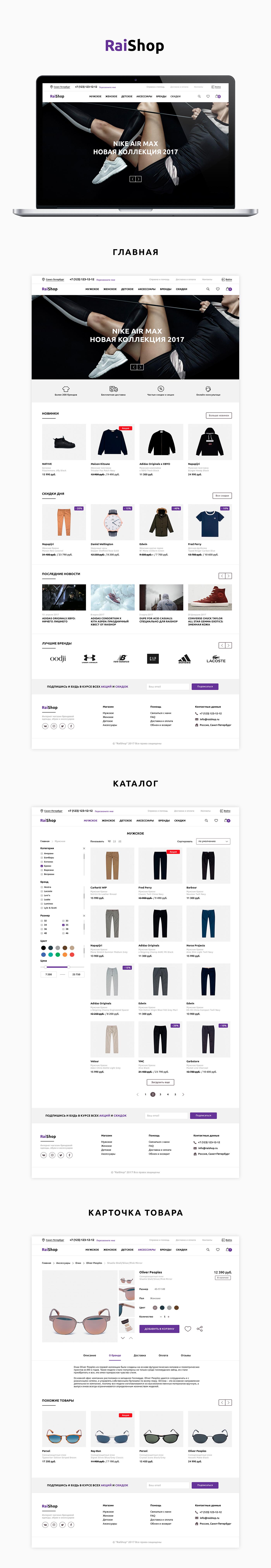 сайт design Website Web shop store магазин clothes веб дизайн UI