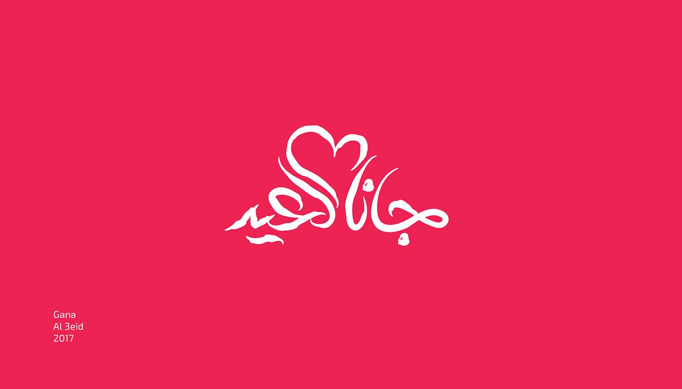 تايبوجرافي مخطوطات جانا العيد . Gana el3eid | free typography 0d756c53944981.5947bea058202