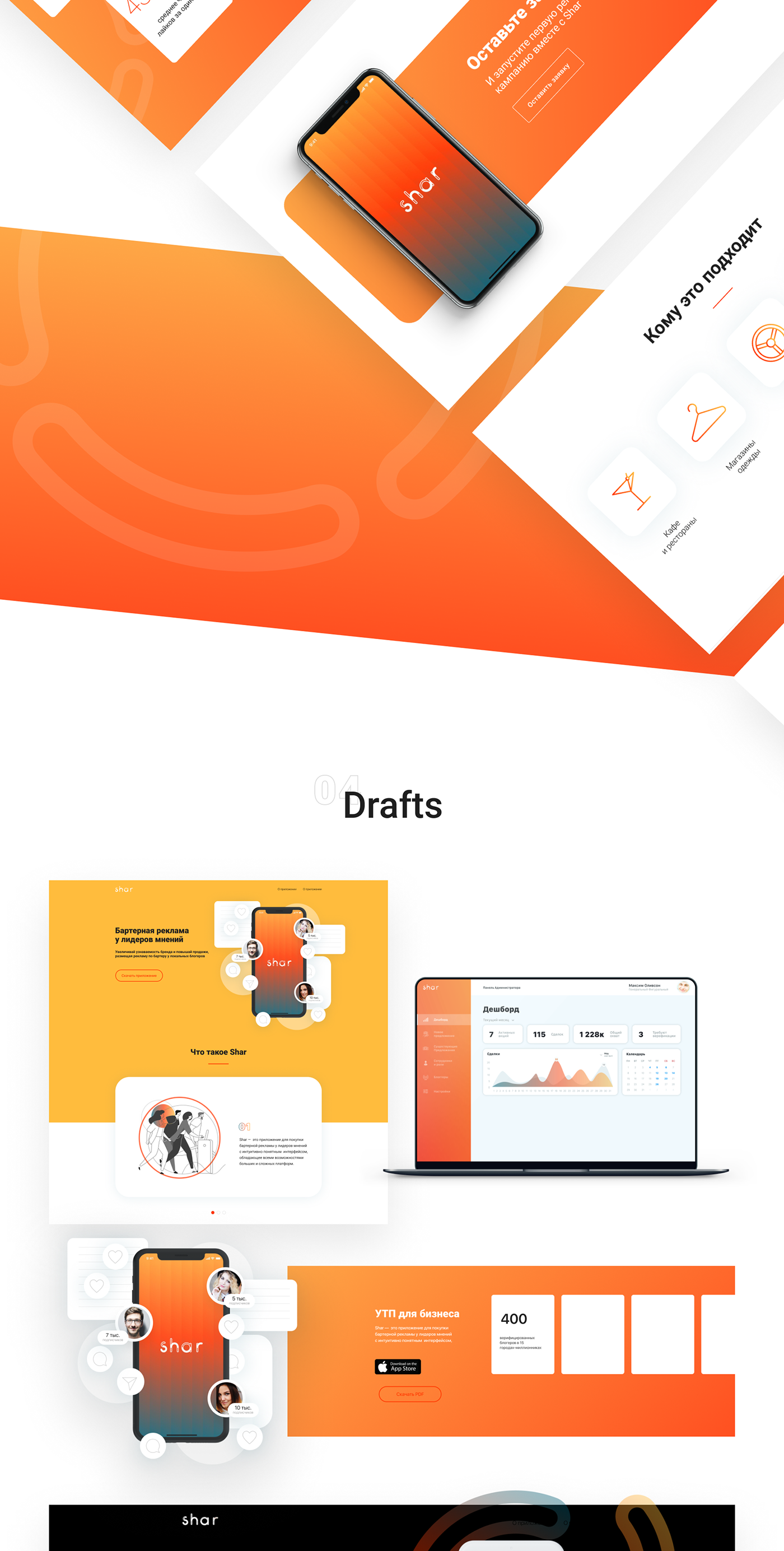 landing page landing ILLUSTRATION  illustrations IT Startup SAAS UI Webdesign branding