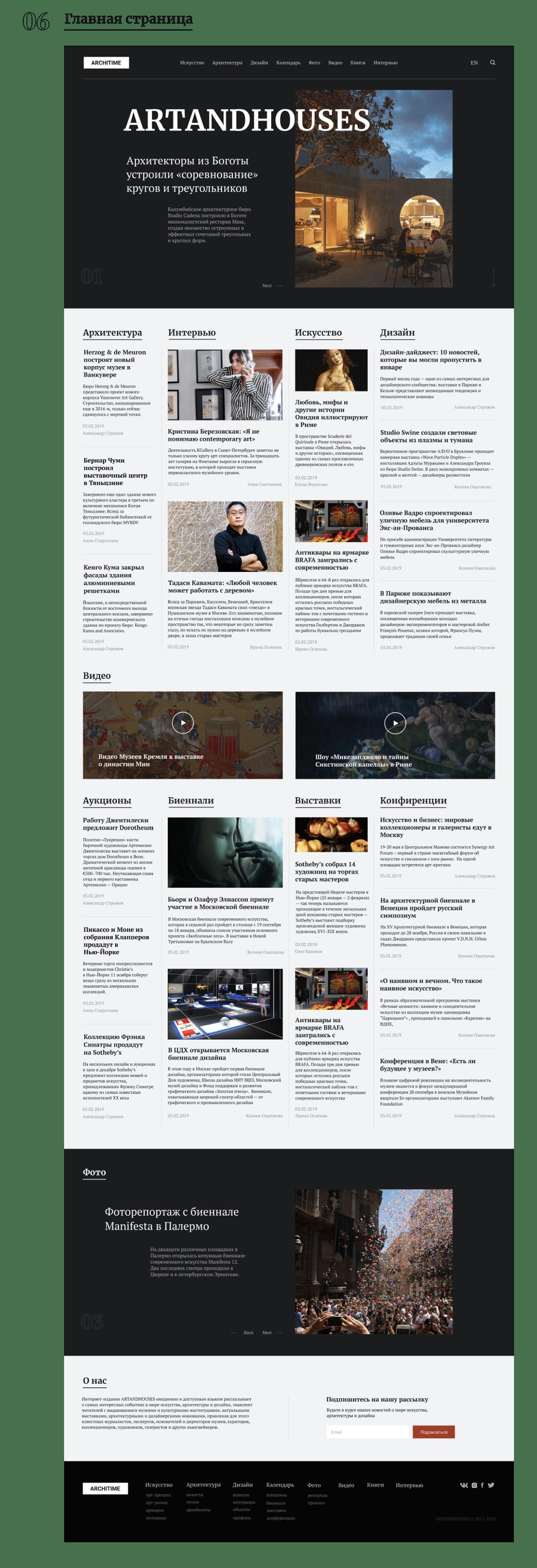 News Portal Website новостной сайт news site архитектура искусство Web Design  UI/UX