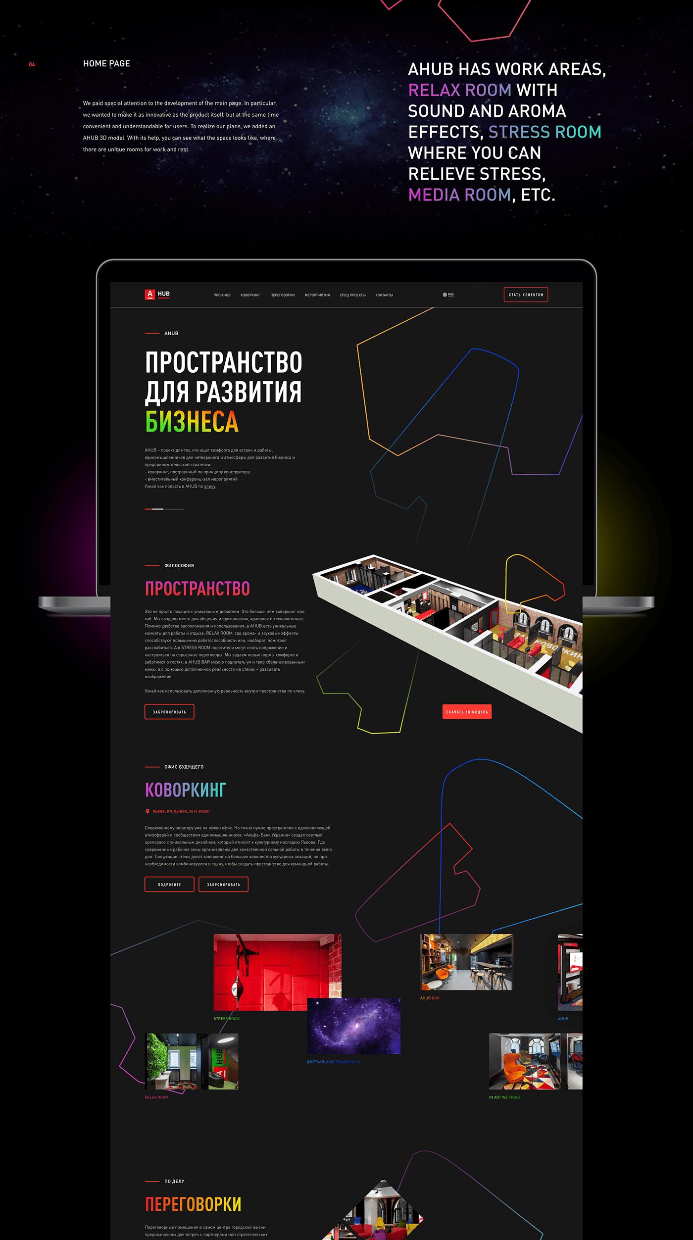 AHUB alfa bank coworking design development site Space  UI/UX vis-a-vis Web