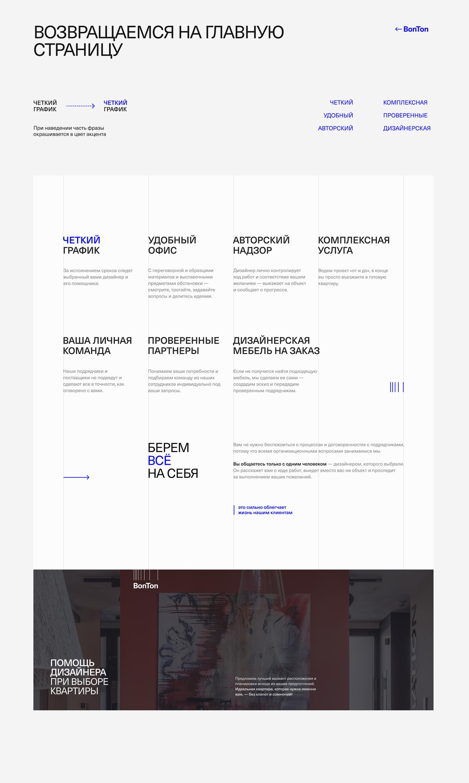 bonton UI ux Webdesign Website