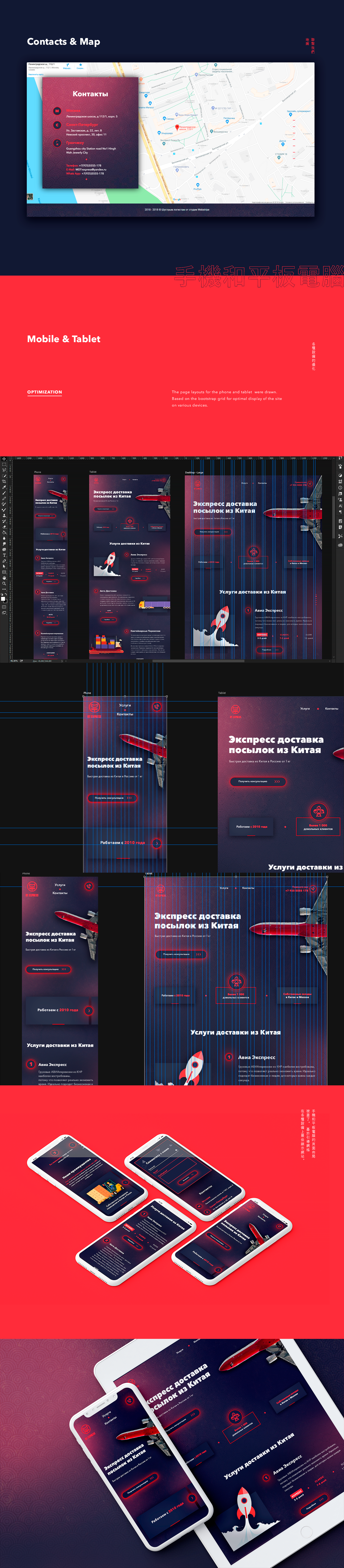 Website logistic china red Web Design  landing page development delivery