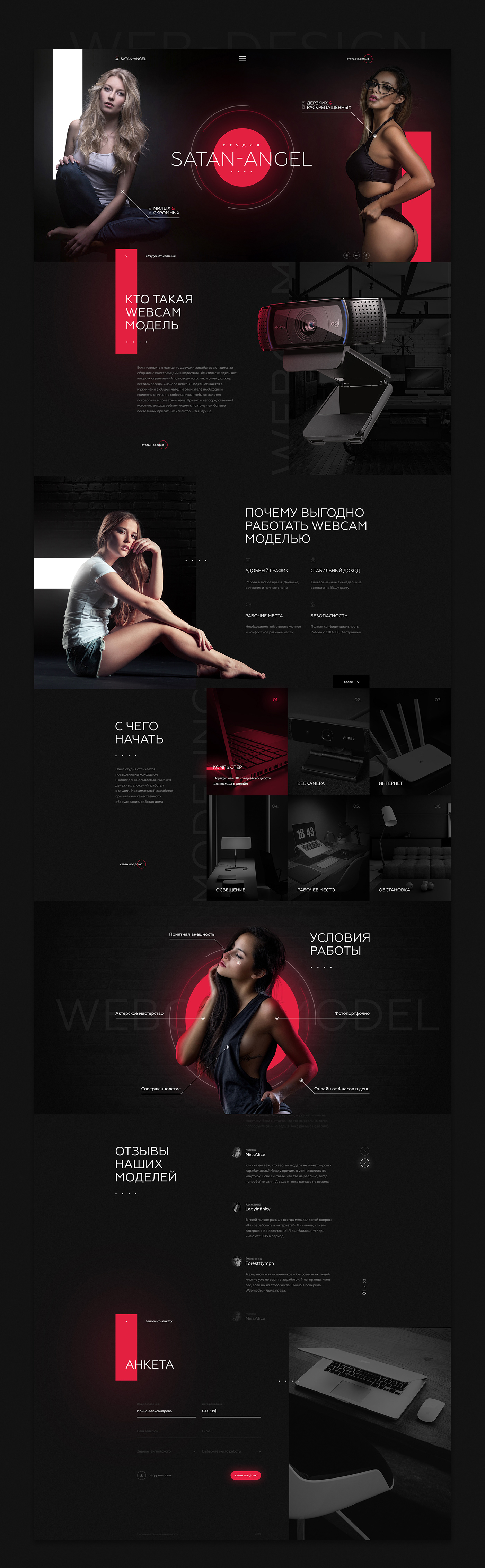 web-design UI ux landing page animation  interaction red black site woman