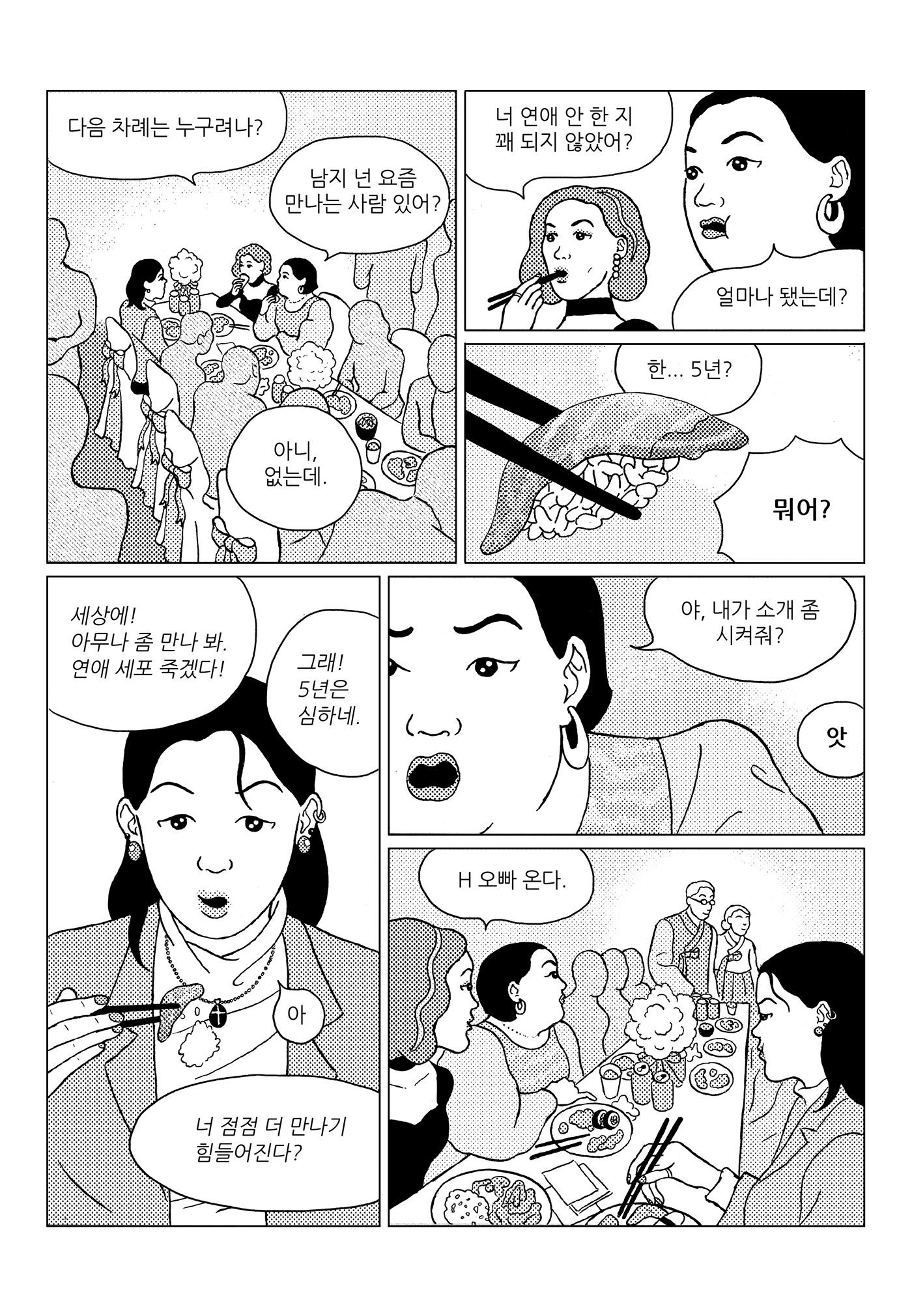 comic comicbooks Drawing  illust ILLUSTRATION  만화 만화책