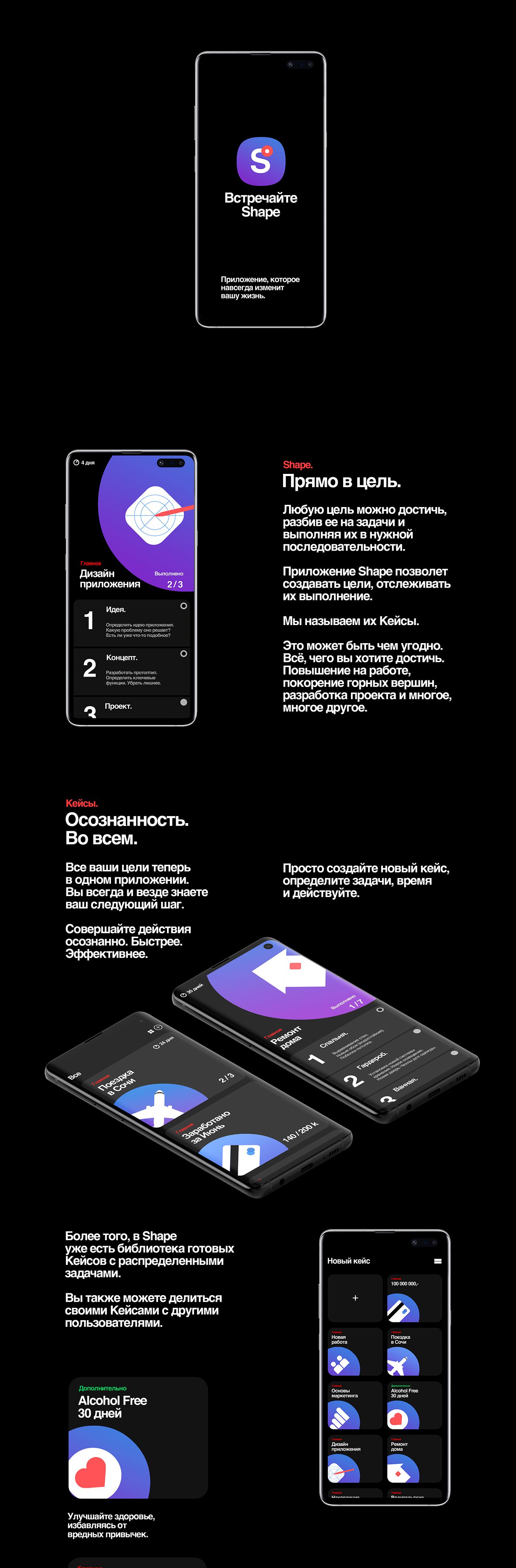 app приложение design S10 цели