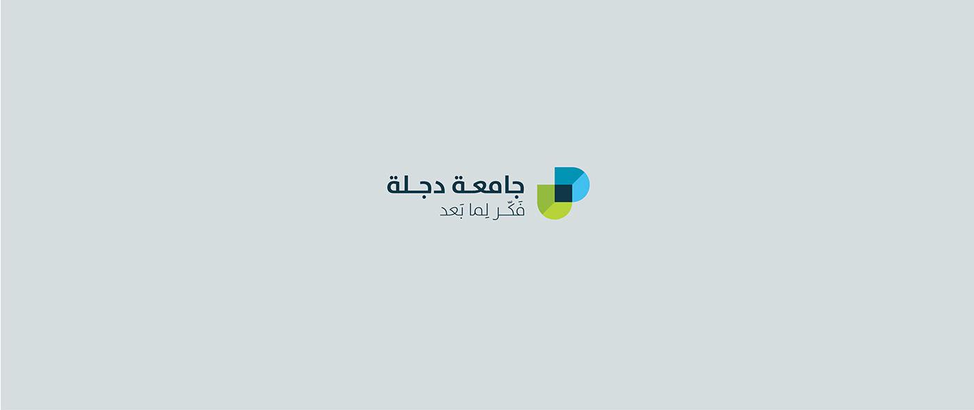 arabic branding  Dynamic Layout logo logos University