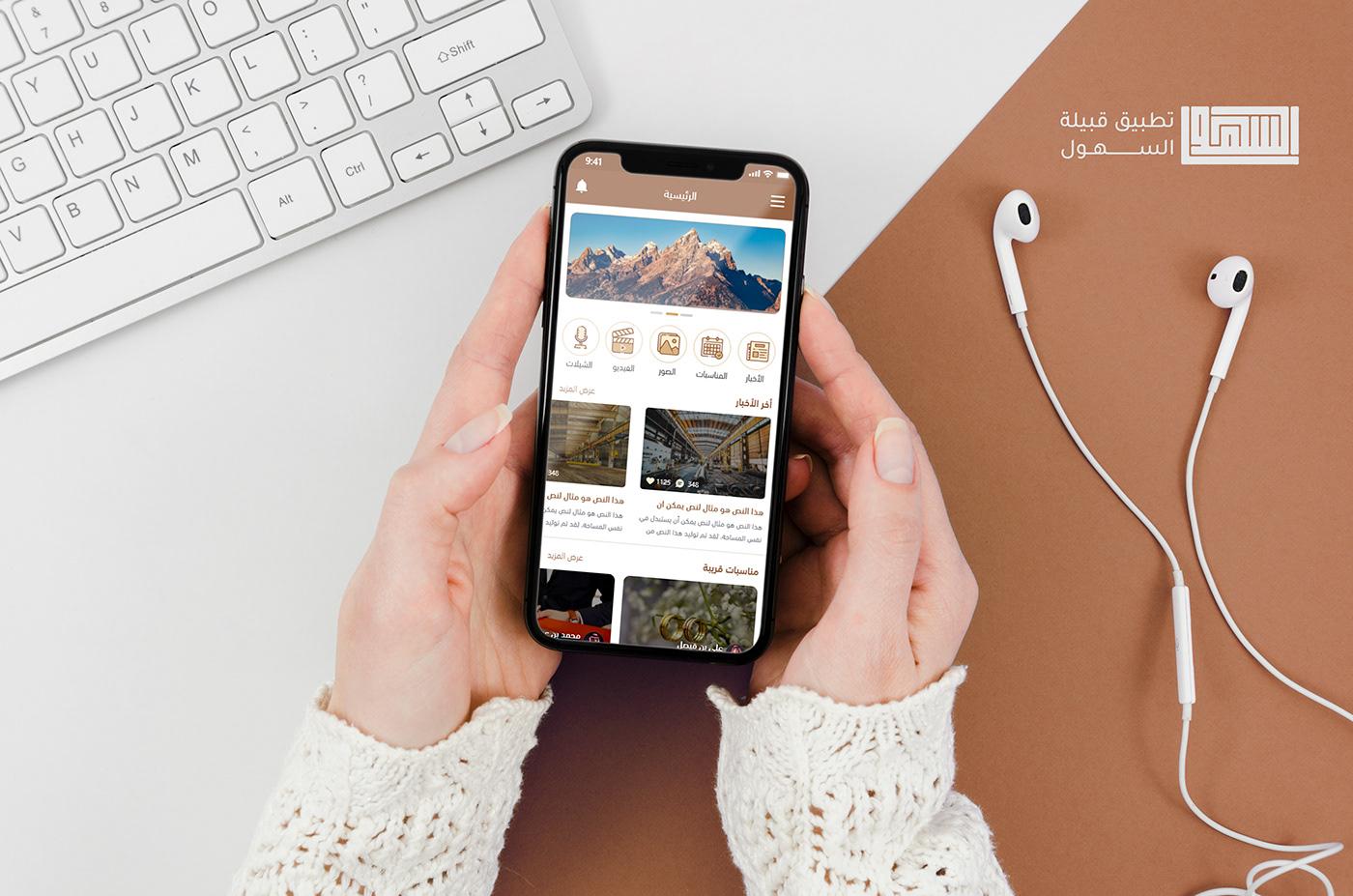 app news social