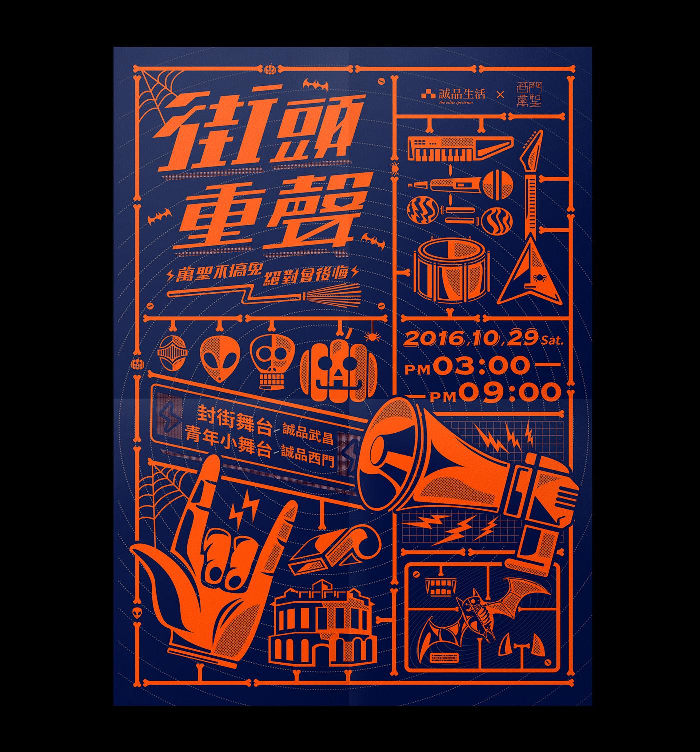 Poster design 2014 - Poster Design 2014 42