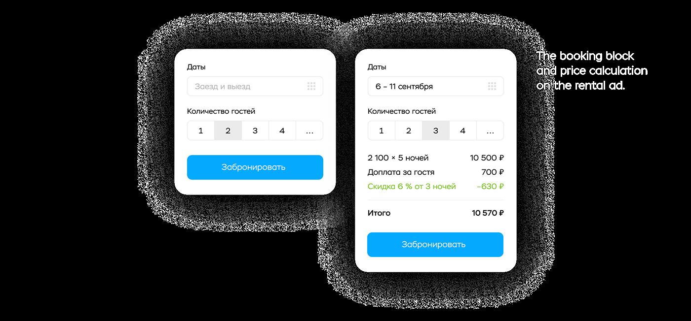 airbnb Booking calendar olx rental Travel listing Interface 3D button