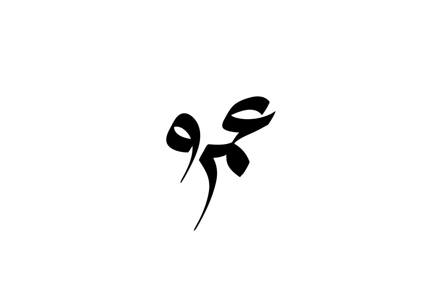 Amazing Typography Arabic Names Sonboly Font 3 On Behance