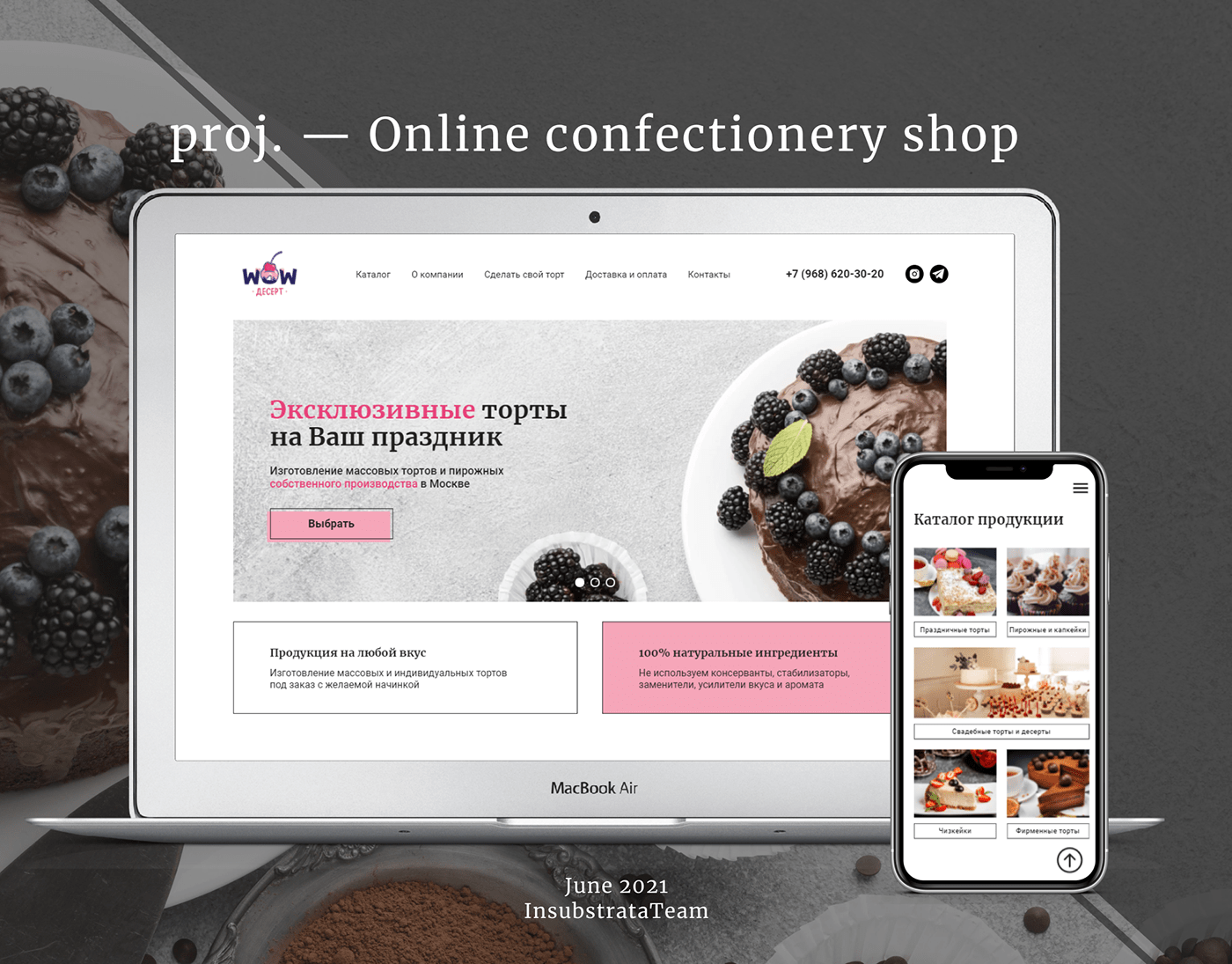 Online store for a confectionery company, Russia.