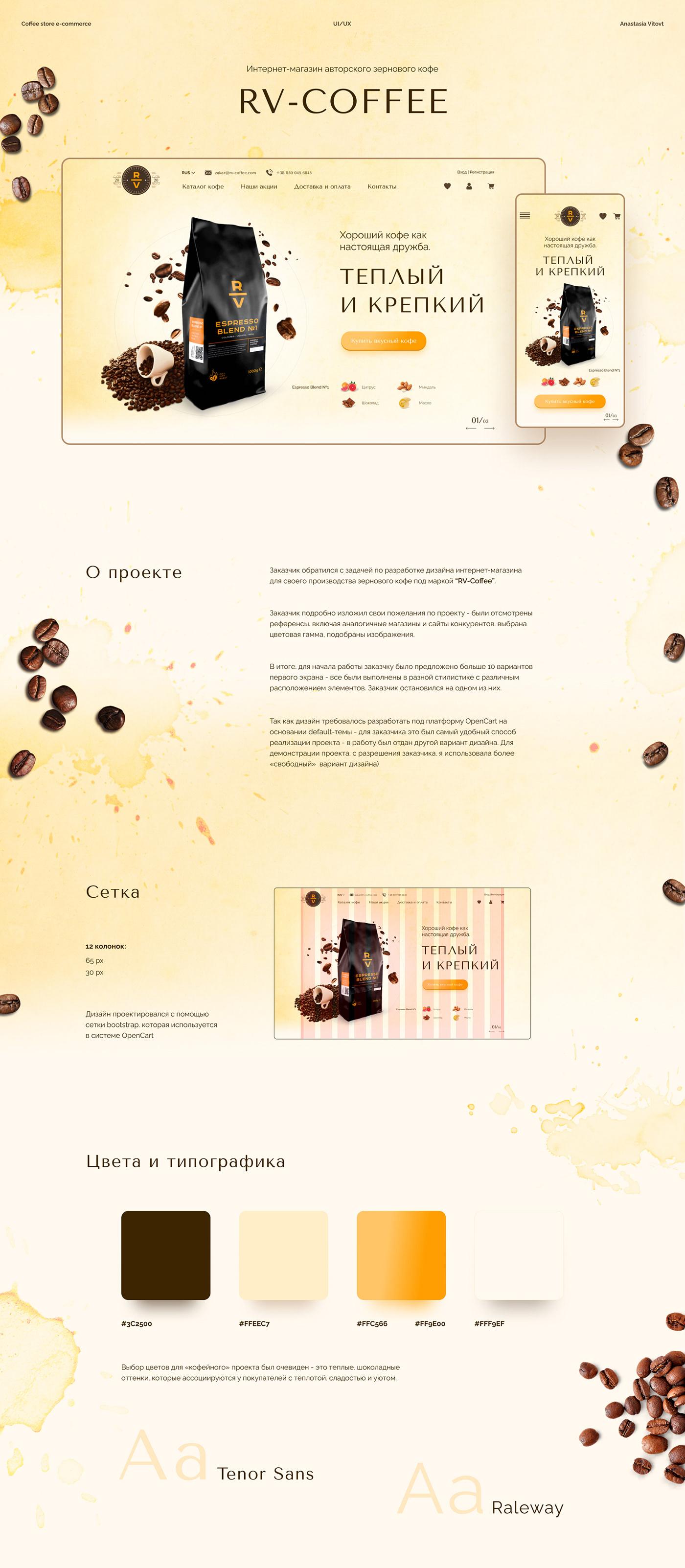 Coffee Ecommerce landing product store tea UI/UX кофе магазин чай