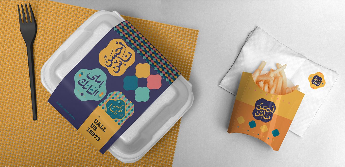 branding  egyptian Fast food oriental restaurant traditional visual identity