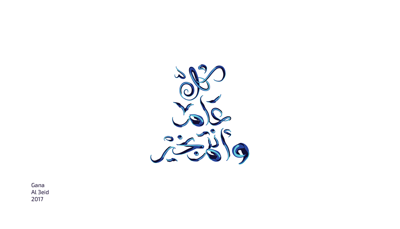 تايبوجرافي مخطوطات جانا العيد . Gana el3eid | free typography 1996ec53944981.5947bea05c712