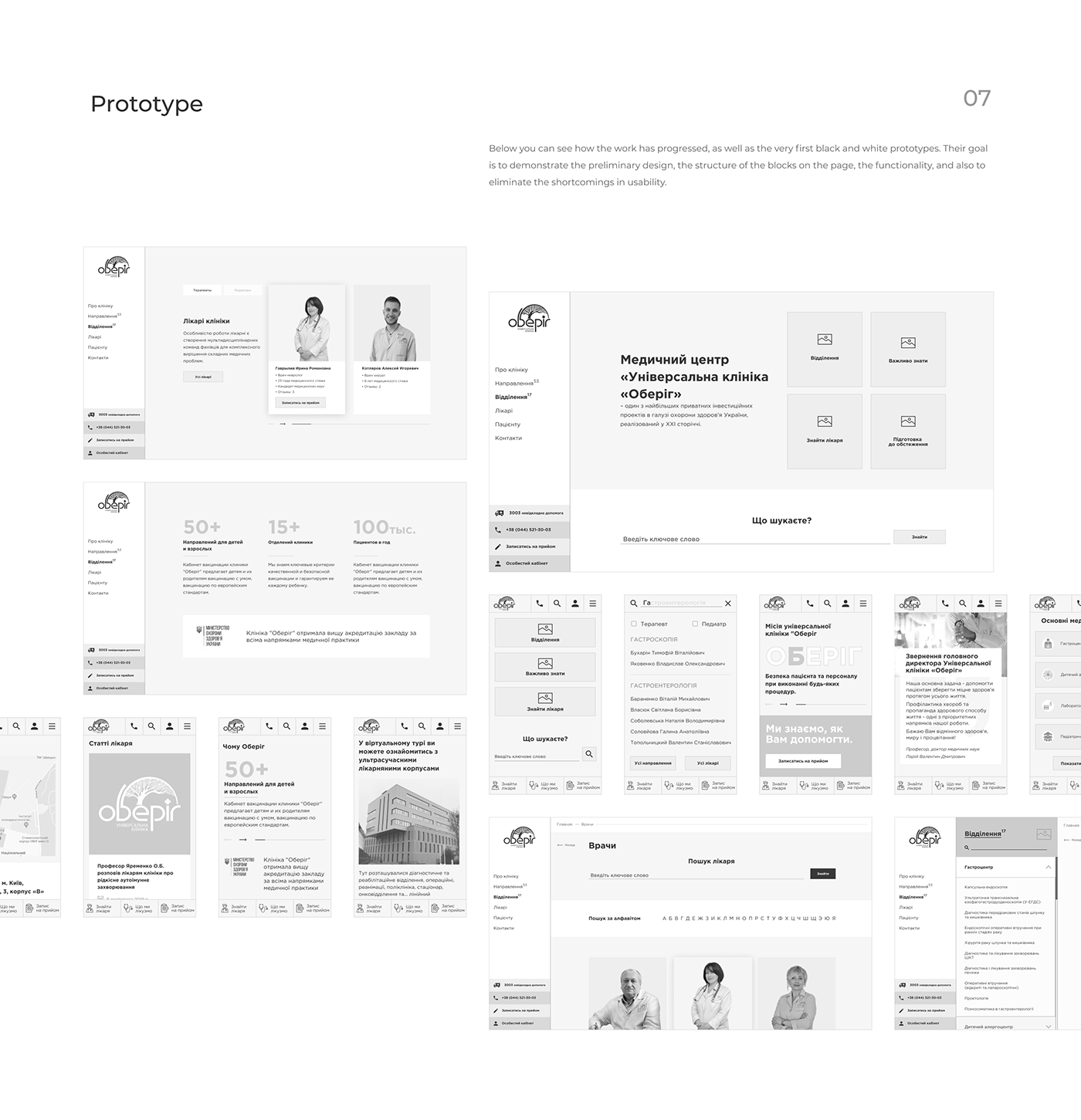 clinic design development doctor medicine oberig UI/UX vis-a-vis Website