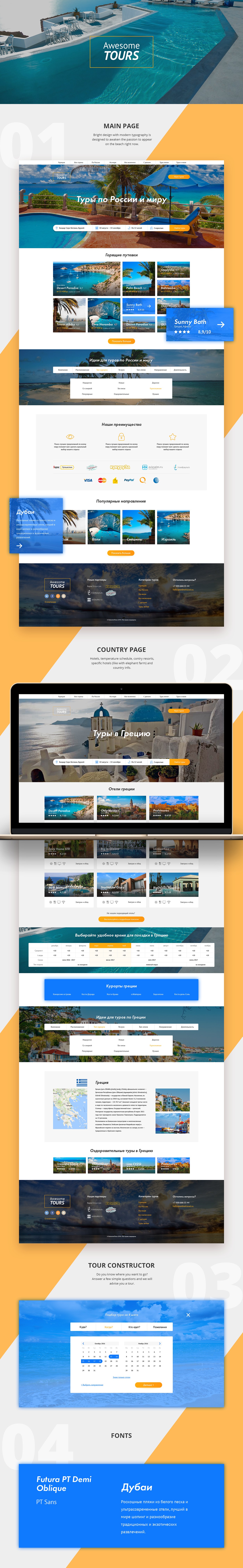 UI/UX Travel tour search Interface Website landing