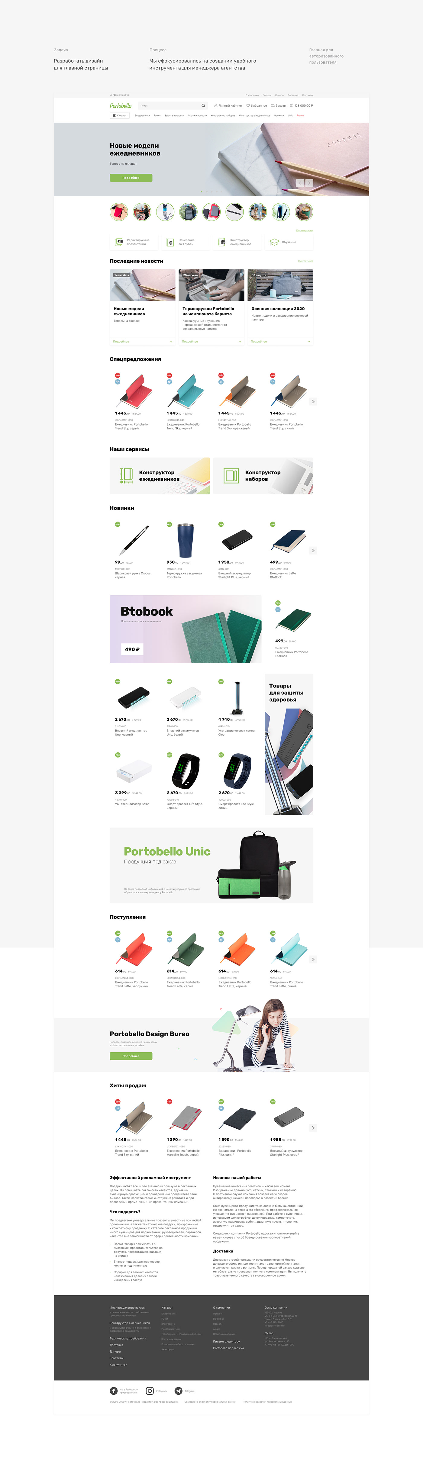 b2b e-commerce Figma gifts online store redesign store UI/UX Website Website Design