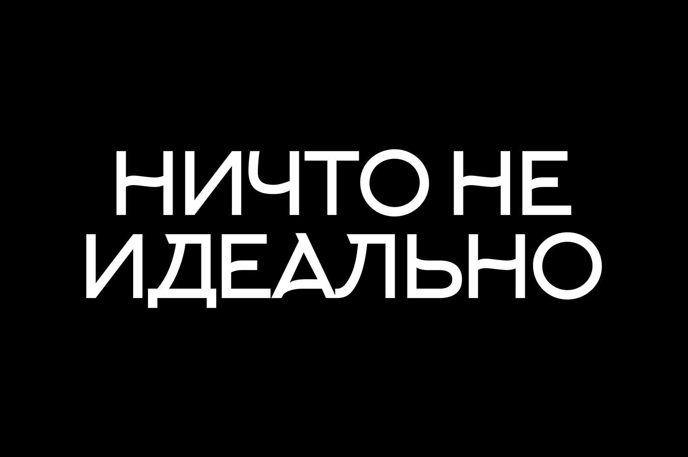 Logotype free freefont Typeface motion Cyrillic poster logo print identity photoshop brand