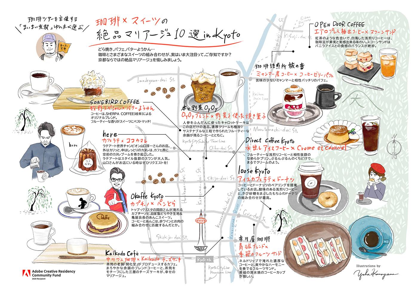珈琲×スイーツの絶品マリアージュ10選 in Kyoto
