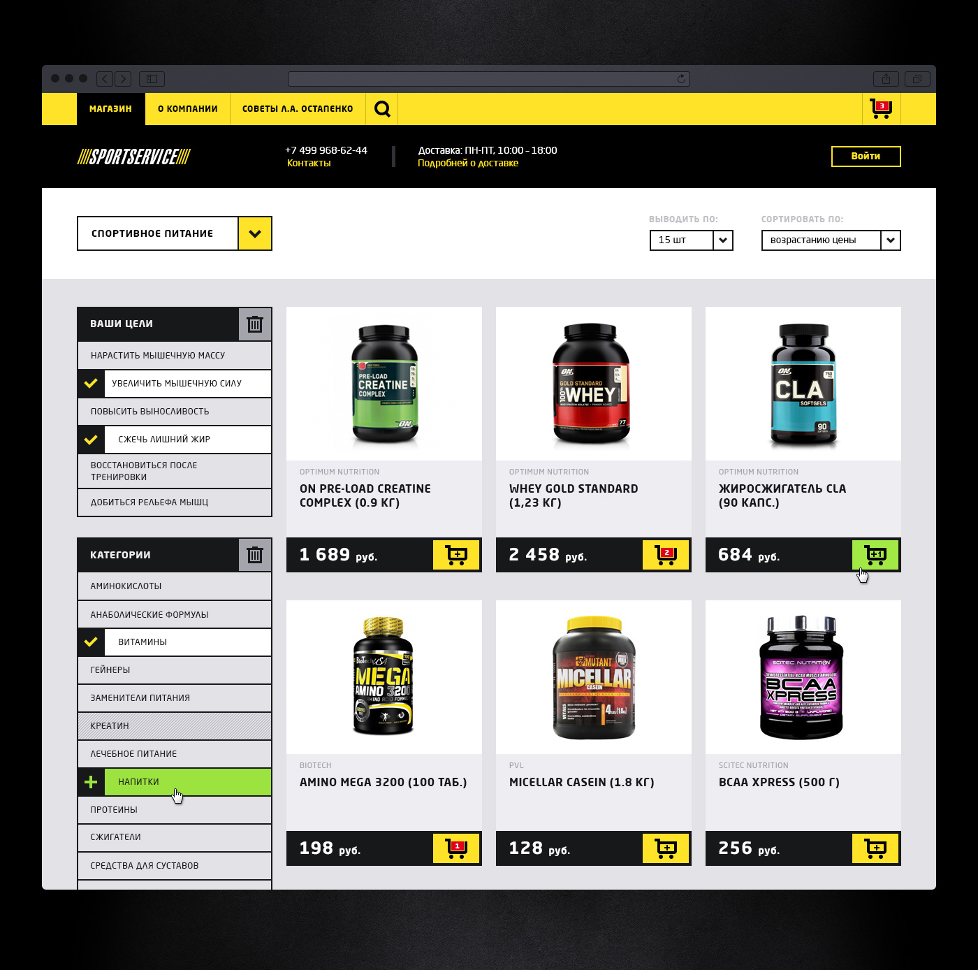 sport training nutrition black yellow store muscule power strength contrast online store service